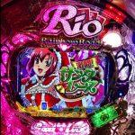 ぱちんこRio-Rainbow Road-@平和。