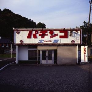レトロパチンコ店