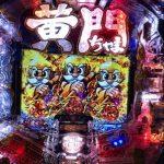 黄門ちゃま超寿 日本漫遊2700km@平和。