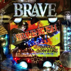 BRAVE10_4