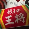 餃子の王将3