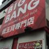 BIGBANG八尾店