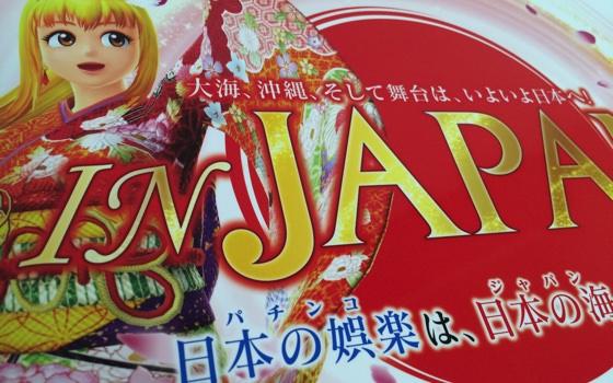 海物語ジャパン