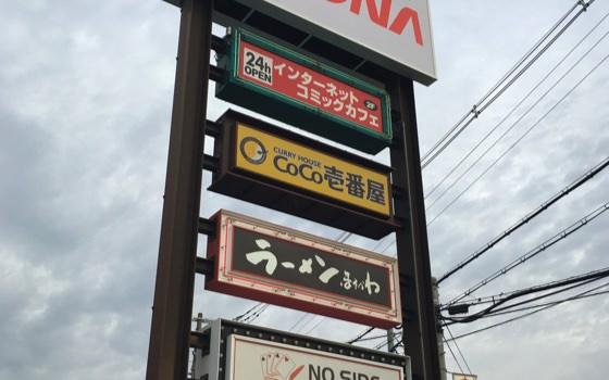 キコーナ八尾_2