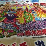 スーパー海物語IN JAPAN with桃太郎電鉄@三洋。