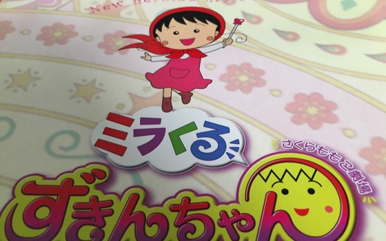 ミラくるずきんちゃん 16.16.27