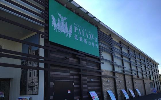 パラッツォ 大阪 三国 店