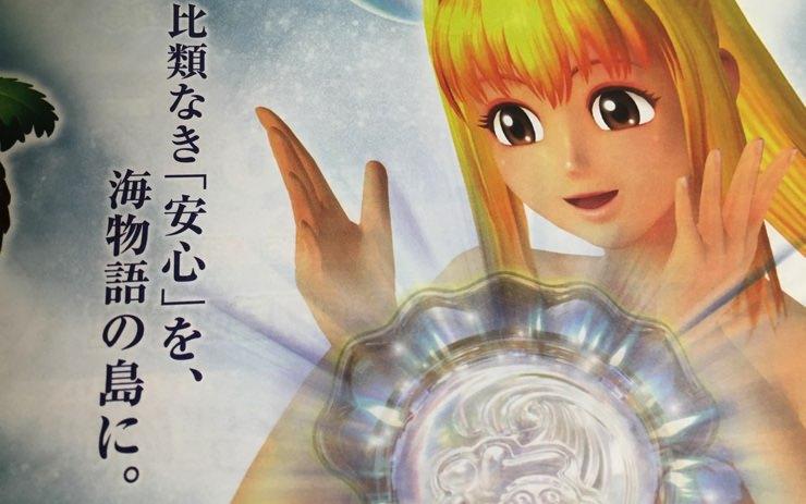 大海物語スペシャル