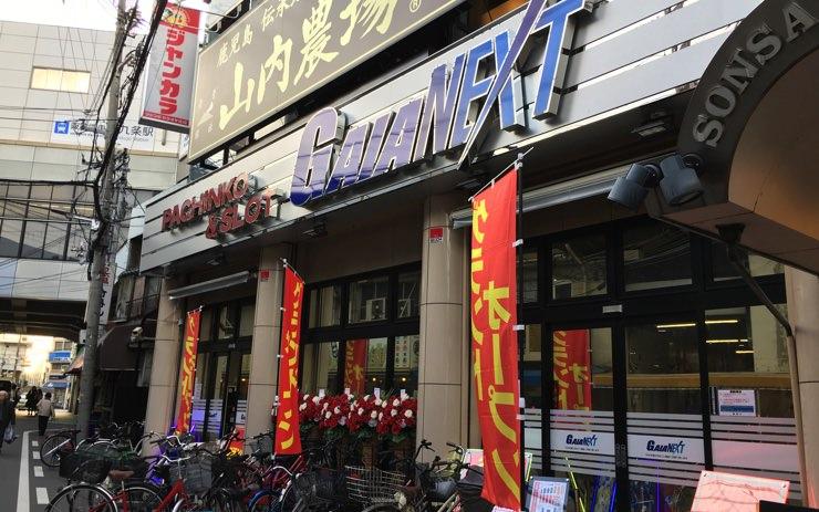 ガイアネクスト西九条店