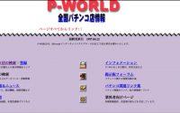P-WORLD離れ?