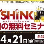 【参加費無料】JAPaN関西ブロック定例勉強会のお知らせ。