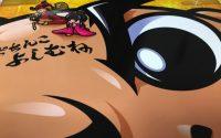 吉宗4〜天昇飛躍の極〜@大都。