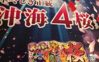 スーパー海物語IN沖縄4桜バージョン@三洋。