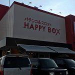 勝手に覆面調査@ハッピーボックス和泉店。